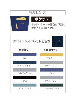 XB1573 ツータックラットズボン ラットポケット配色