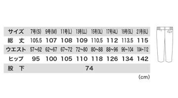XB1574 レディススラックス サイズ一覧