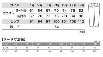 XB1614 レディスピタリティスラックス サイズ表