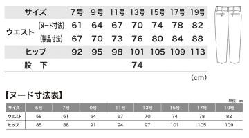 XB1624 レディスピタリティスラックス サイズ一覧