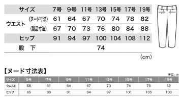XB1674 レディスピタリティスラックス サイズ表