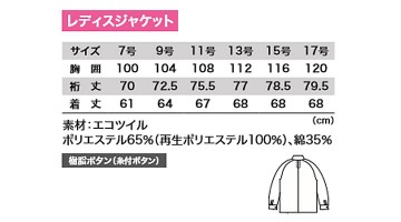 XB3102 レディスジャケット サイズ一覧