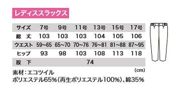 XB3104 レディススラックス サイズ一覧