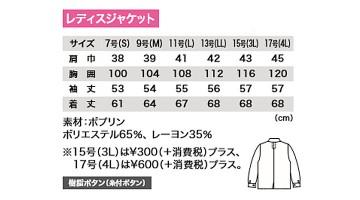 XB3150 事務服レディスジャケット サイズ一覧