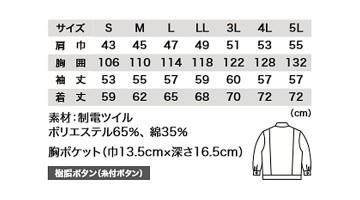 XB3300 C型ジャンパー サイズ一覧