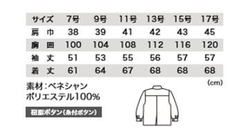 XB3902 レディスジャケット サイズ一覧