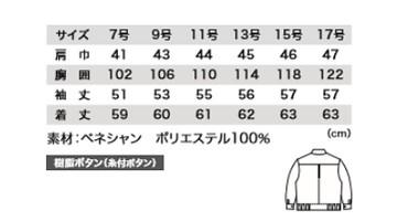 XB3903 レディスブルゾン サイズ一覧