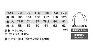 XB4103 レディスブルゾン サイズ一覧