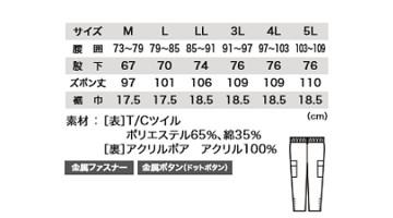 XB4811 防寒カーゴパンツ サイズ一覧