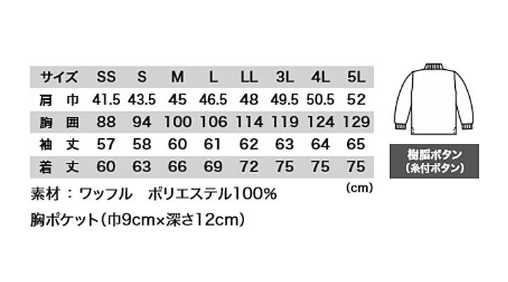 XB6015 静電長袖ポロシャツ サイズ表