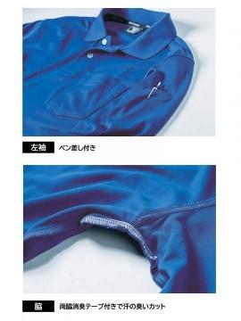XB6025 カノコ長袖ポロシャツ 機能 ペン差し 消臭テープ