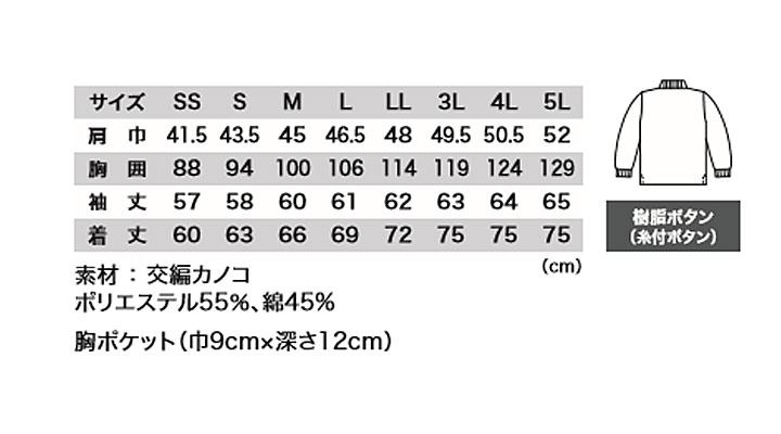 XB6025 カノコ長袖ポロシャツ サイズ表