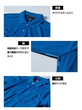XB6030 半袖ポロシャツ 機能 オリジナルネーム 消臭テープ 胸ポケット