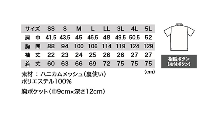XB6030 半袖ポロシャツ サイズ表