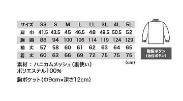 XB6035 長袖ポロシャツ サイズ表