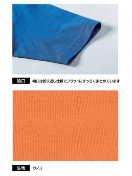 XB6100 半袖ポロシャツ 機能 袖口 生地 カノコ