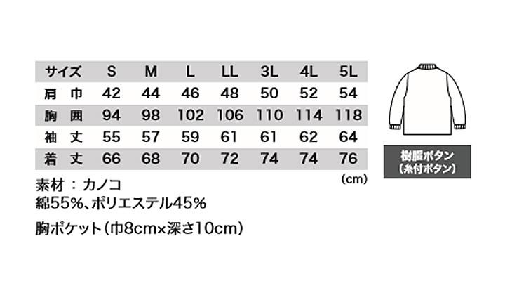 XB6130 長袖ポロシャツ サイズ表