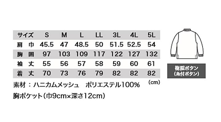 XB6121 全体図 ハイブリッド長袖ポロシャツ サイズ表