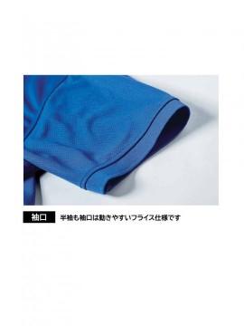 XB6122 ハイブリッド半袖ポロシャツ 機能 フライス仕様 袖口
