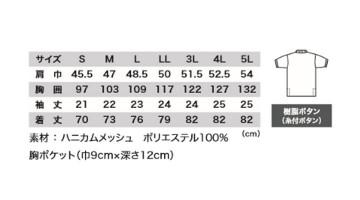 XB6122 ハイブリッド半袖ポロシャツ サイズ表