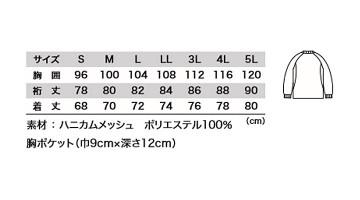 XB6123 ハイブリッド長袖Tシャツ サイズ表