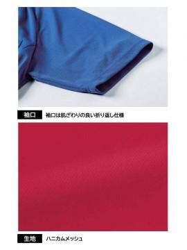 XB6124 ハイブリッド半袖Tシャツ 機能 袖口折り返し仕様 生地 ハニカムメッシュ