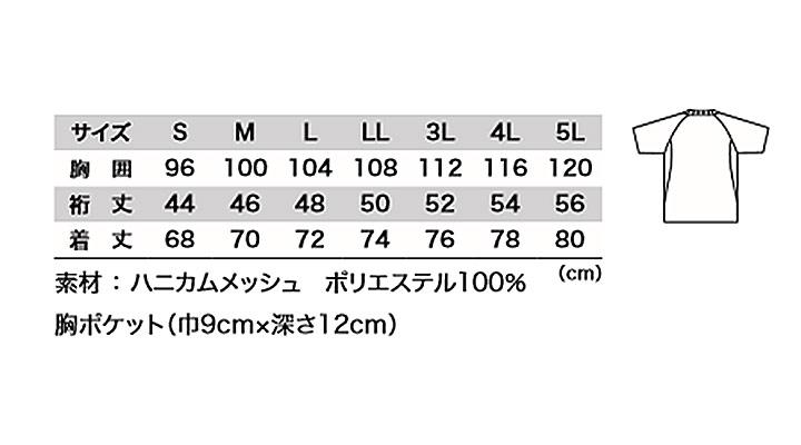 XB6124 ハイブリッド半袖Tシャツ サイズ表