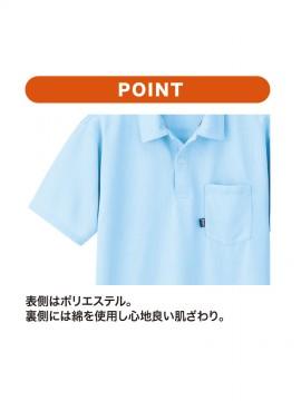 XB6140 半袖ポロシャツ ポイント 肌触り