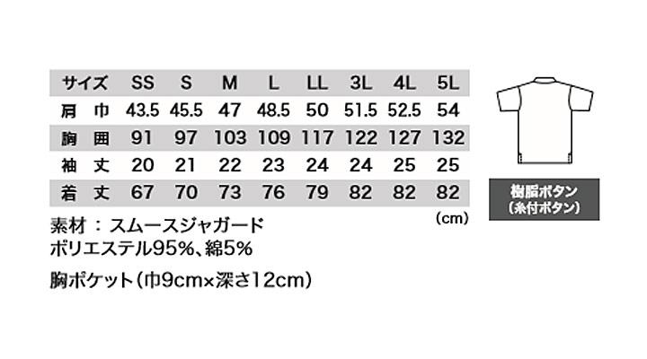 XB6140 半袖ポロシャツ サイズ表