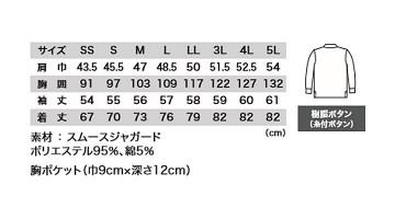 XB6145 長袖ポロシャツ サイズ表
