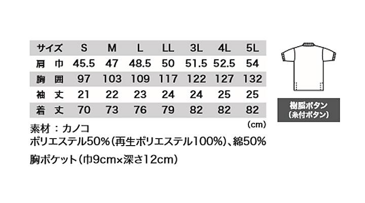 XB6150 リサイクリーン半袖ポロシャツ サイズ表