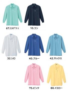 XB6155 リサイクリーン長袖ポロシャツ カラーバリエーション