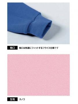 XB6155 リサイクリーン長袖ポロシャツ 機能 袖口フライス仕様 生地 カノコ