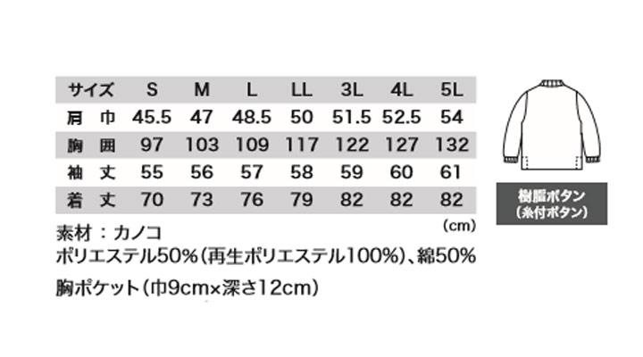 XB6155 リサイクリーン長袖ポロシャツ サイズ表