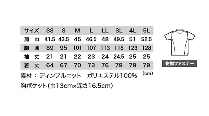 XB6160 半袖ジップアップシャツ サイズ表