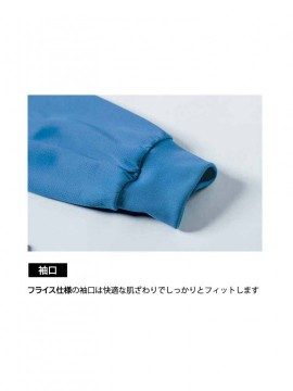 XB6165 長袖ジップアップシャツ 機能 フライス仕様 袖口