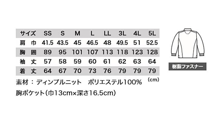 XB6165 長袖ジップアップシャツ サイズ表