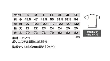 6170 半袖ポロシャツ サイズ表