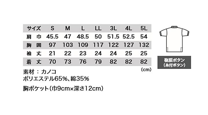 XB6170 半袖ポロシャツ サイズ表