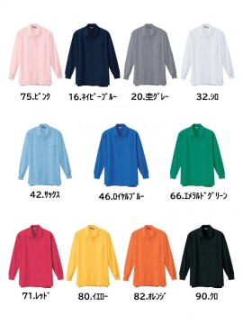 XB6175 長袖ポロシャツ カラーバリエーション