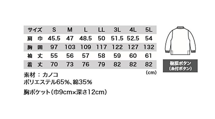 6175 長袖ポロシャツ サイズ表