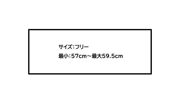 XB9105 キャップ サイズ表