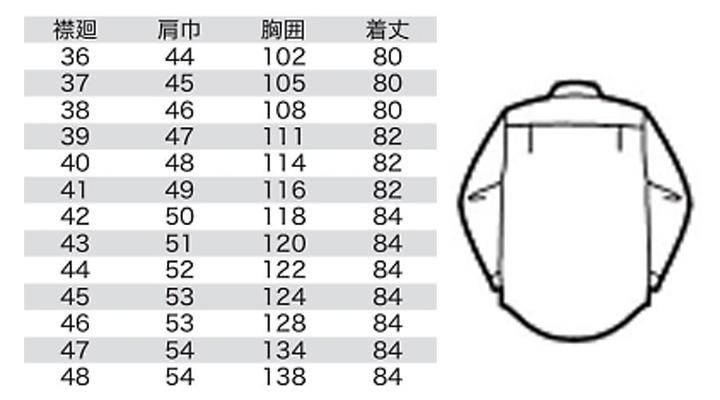 XB15132 長袖シャツ サイズ表