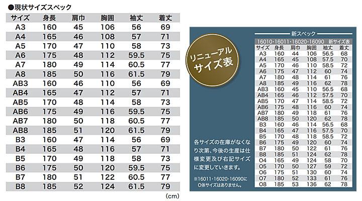 XB16011 ジャケット サイズ表