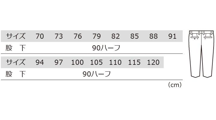 16120 スラックス サイズ表