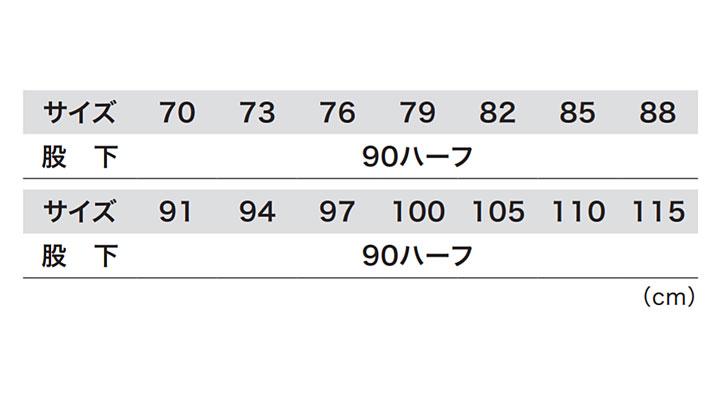 XB16190 スラックス サイズ表