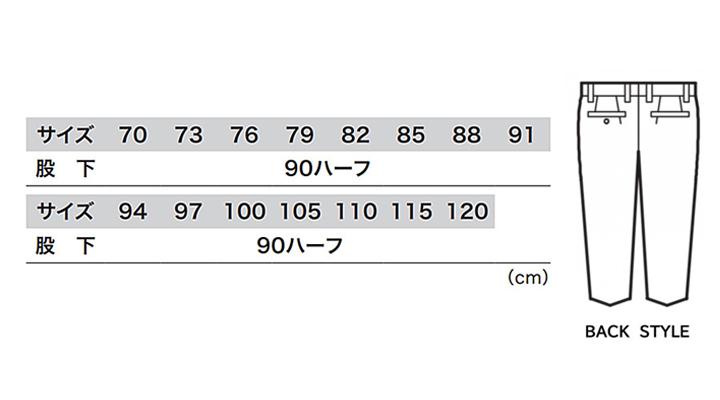 16110 スラックス サイズ表