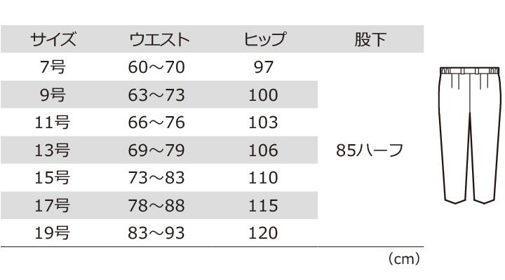 XB16118 スラックス サイズ表