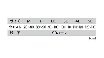 18003 スラックス サイズ表