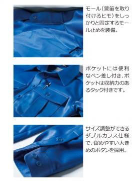 18201 長袖シャツ 機能